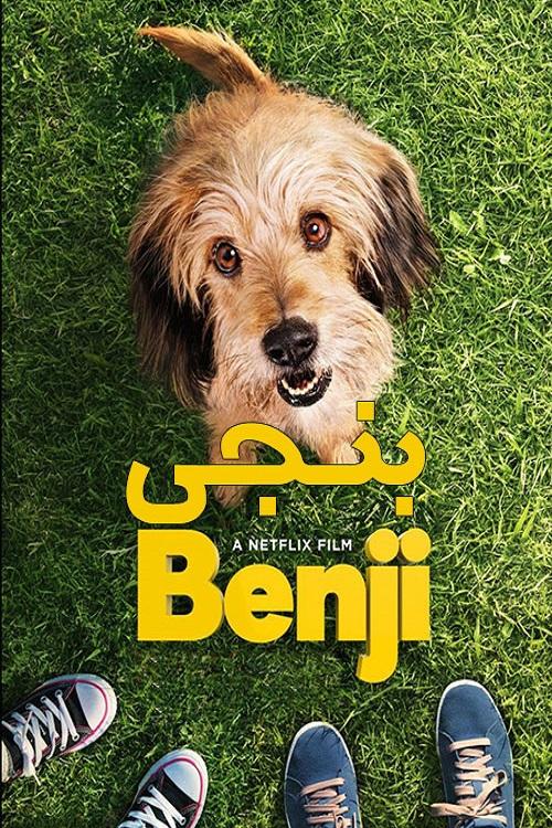 دانلود دوبله فارسی فیلم Benji 2018