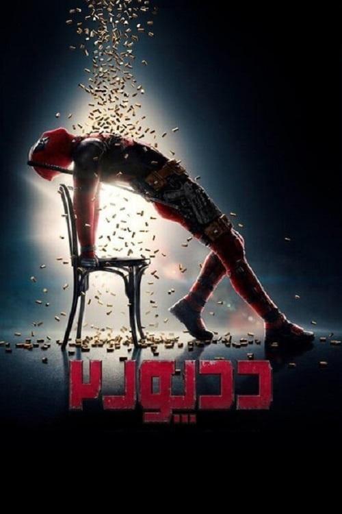 دانلود دوبله فارسی فیلم Deadpool 2 2018