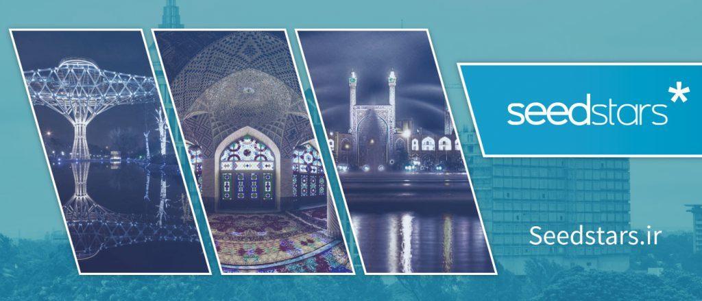 رویداد جهانی سیداستارز ۲۰۱۸