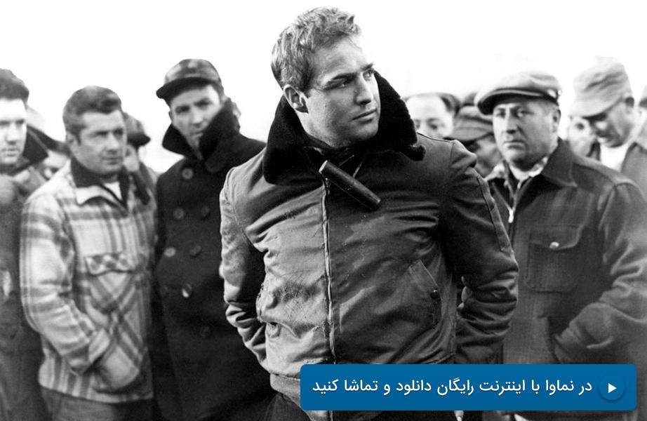 در بارانداز کارگردان الیا کازان